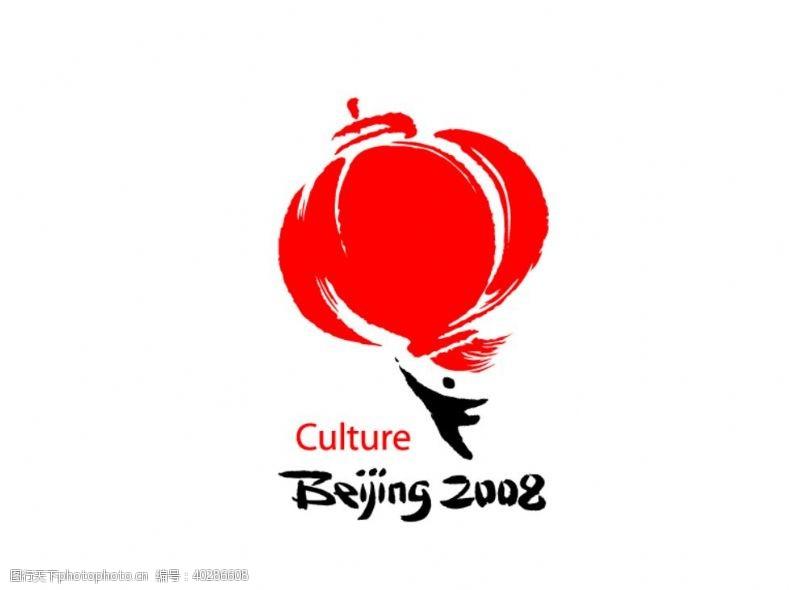 体育运动2008北京奥运会文化活动标志图片