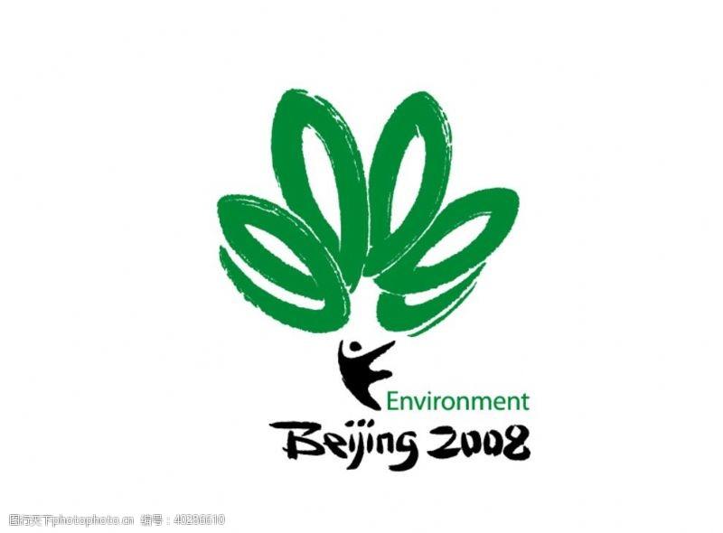 体育运动2008年北京奥运会环境标志图片