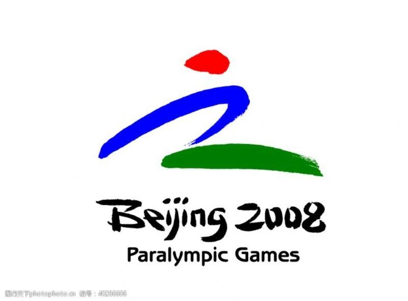 体育运动2008年北京残奥会标志图片