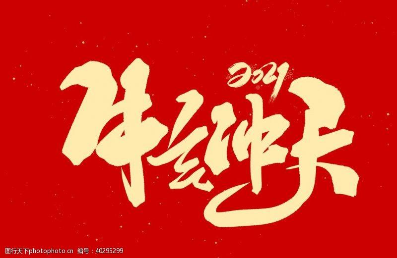 新春2021牛年标题图片