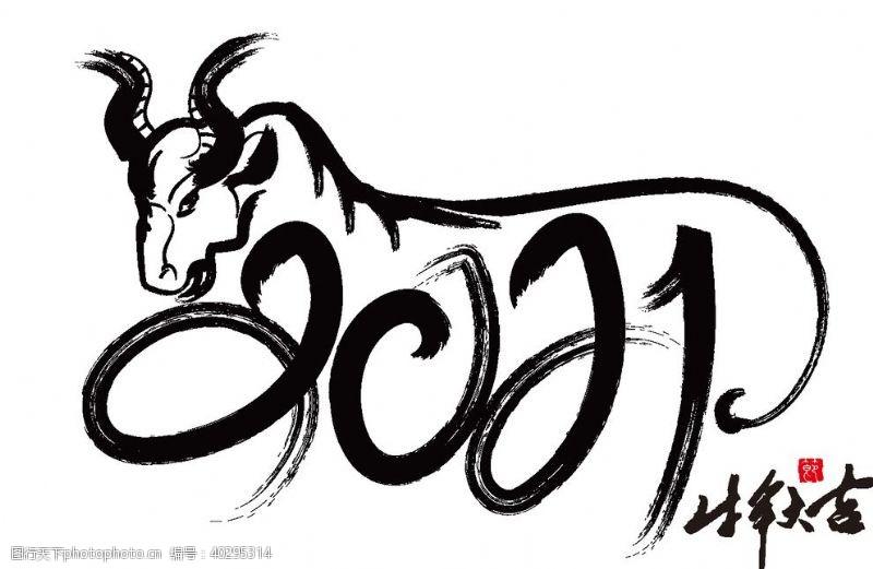 春节2021牛年标题图片
