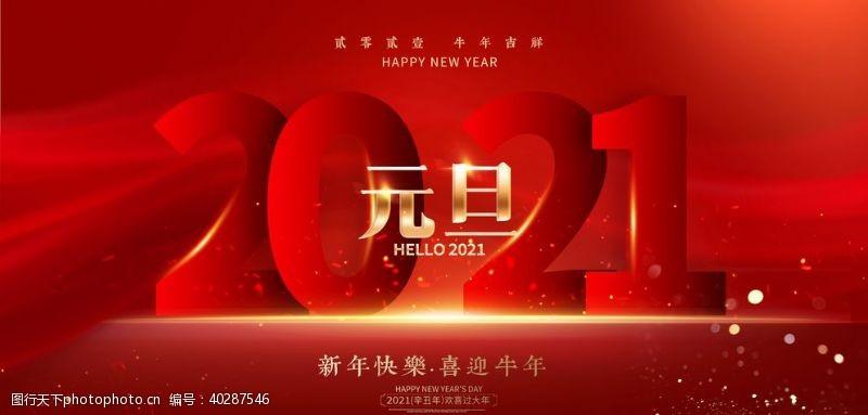 happy2021牛年元旦展板图片