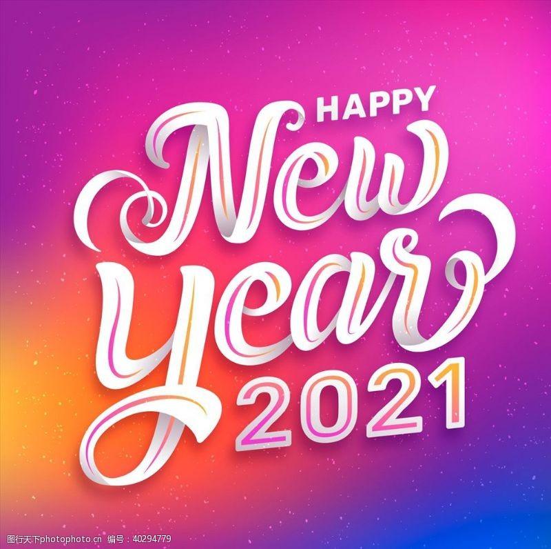 炫彩2021新年海报图片