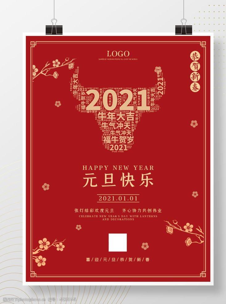 优惠促销2021元旦喜庆新年跨年海报图片