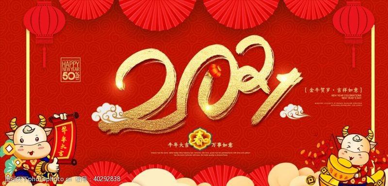 设计素材202年牛年海报欢度春节图片