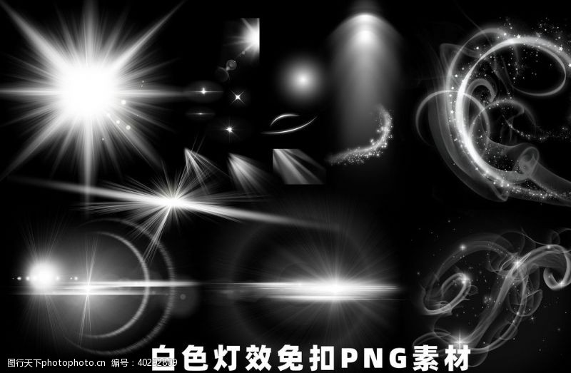 白色灯光免抠png素材灯效图片