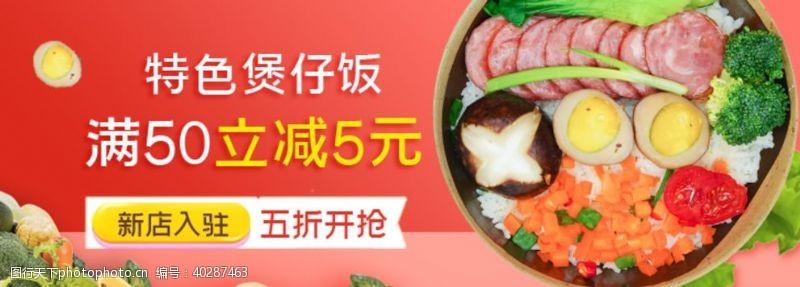 快餐煲仔饭banner图片