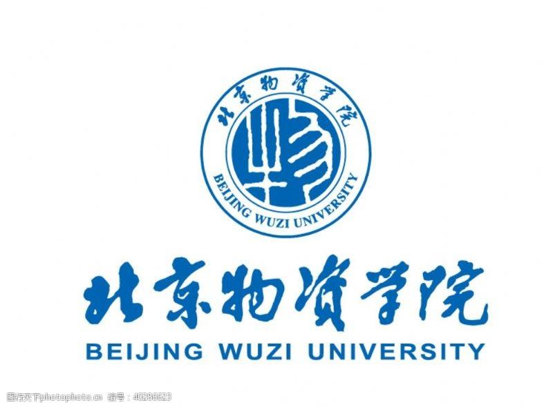 adobe北京物资学院校徽LOGO图片