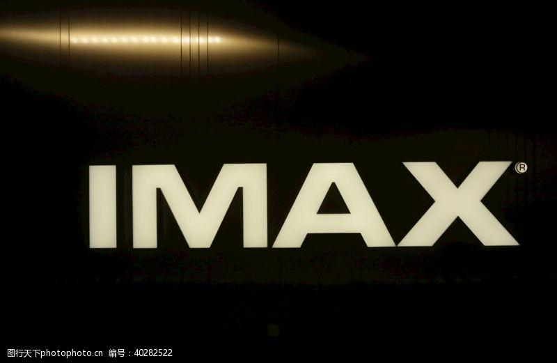 影视娱乐博纳影城IMAX灯牌图片