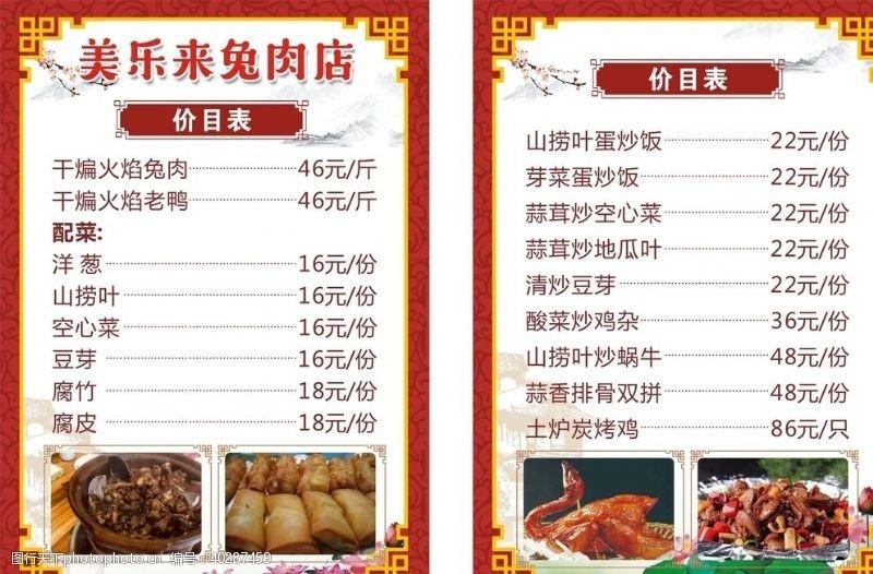菜品菜单图片