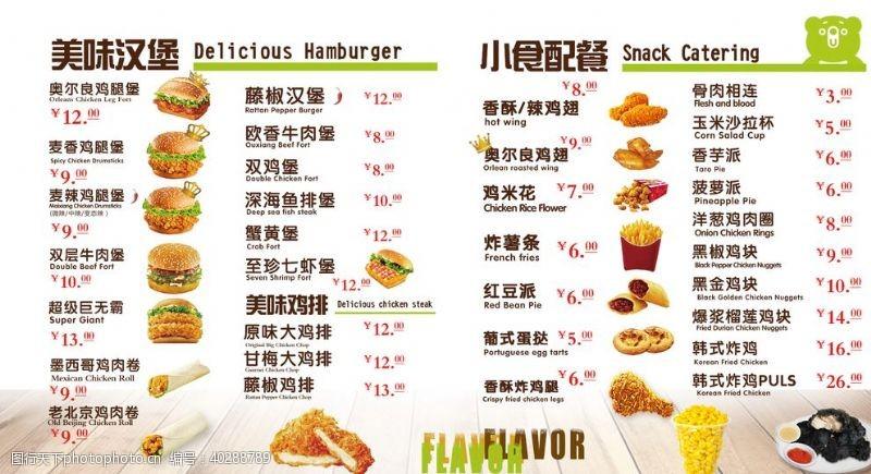 鸡肉卷菜单图片