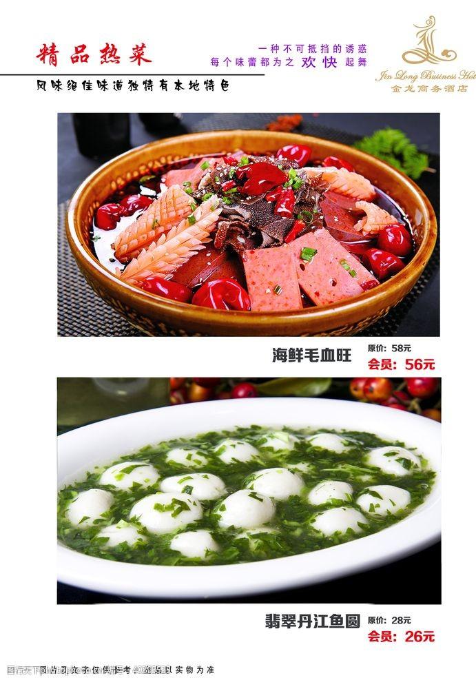 菜单菜谱菜谱6图片