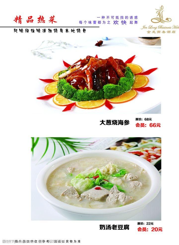 三星菜谱菜本图片