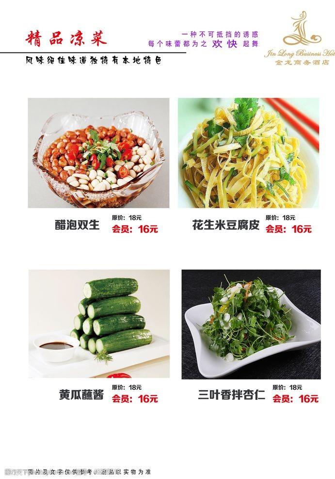 菜单菜谱菜谱菜本图片