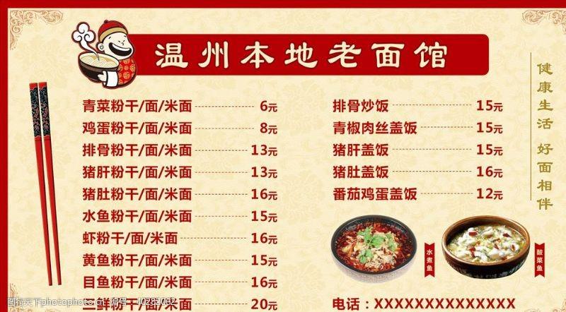 餐馆菜牌餐馆菜单面馆餐牌图片