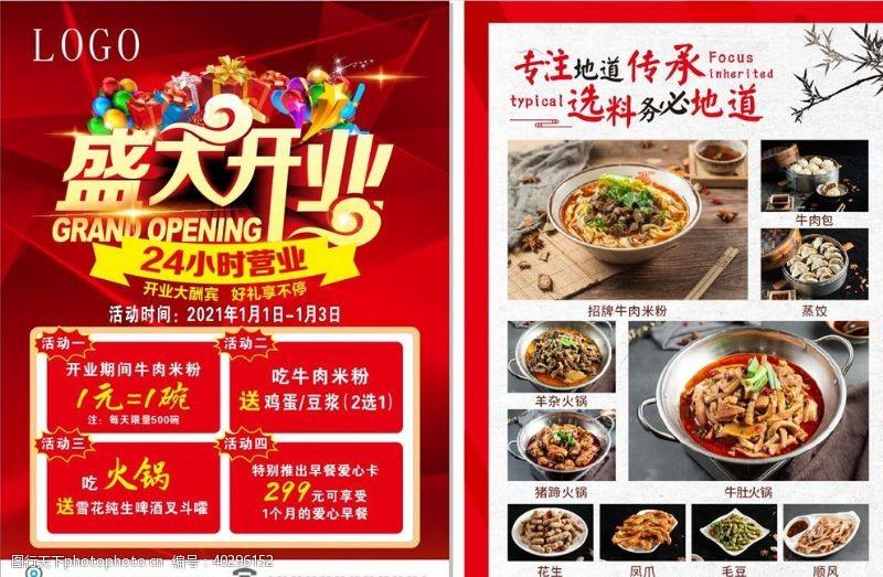 盛大开业餐饮开业宣传单图片