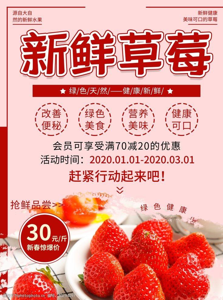 照片草莓海报图片