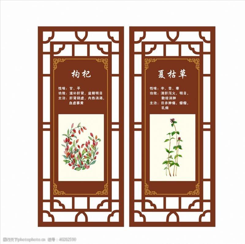 中草药草药园枸杞夏枯草图片