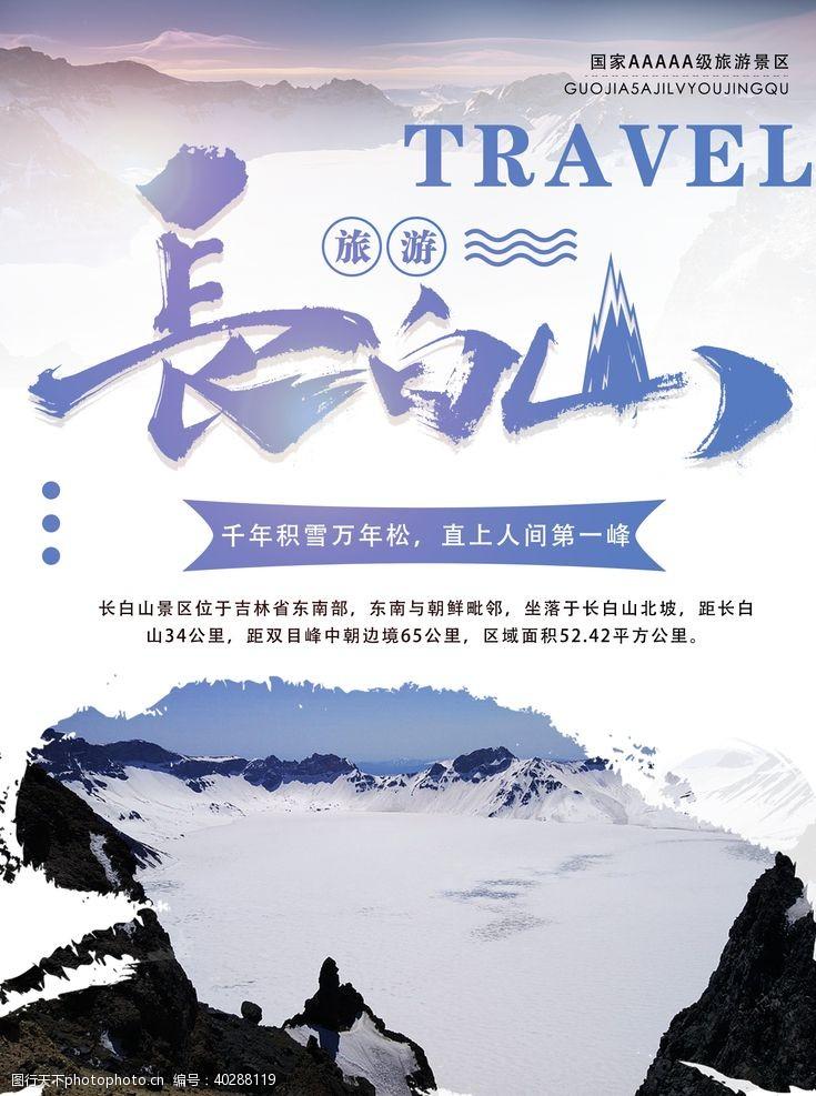 旅游的海报长白山旅游图片