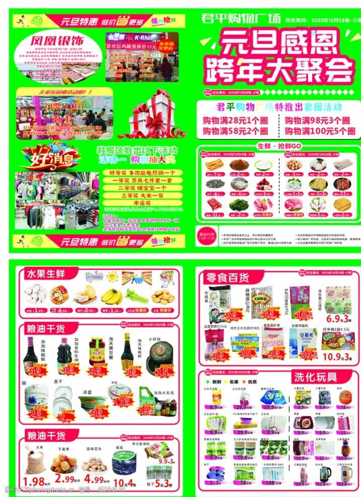 dm单超市宣传页元旦商超DM图片