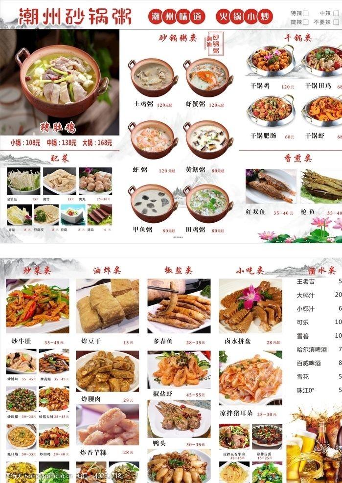 潮州砂锅粥菜单图片