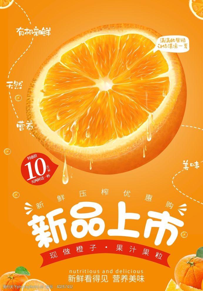 新品上市橙子图片