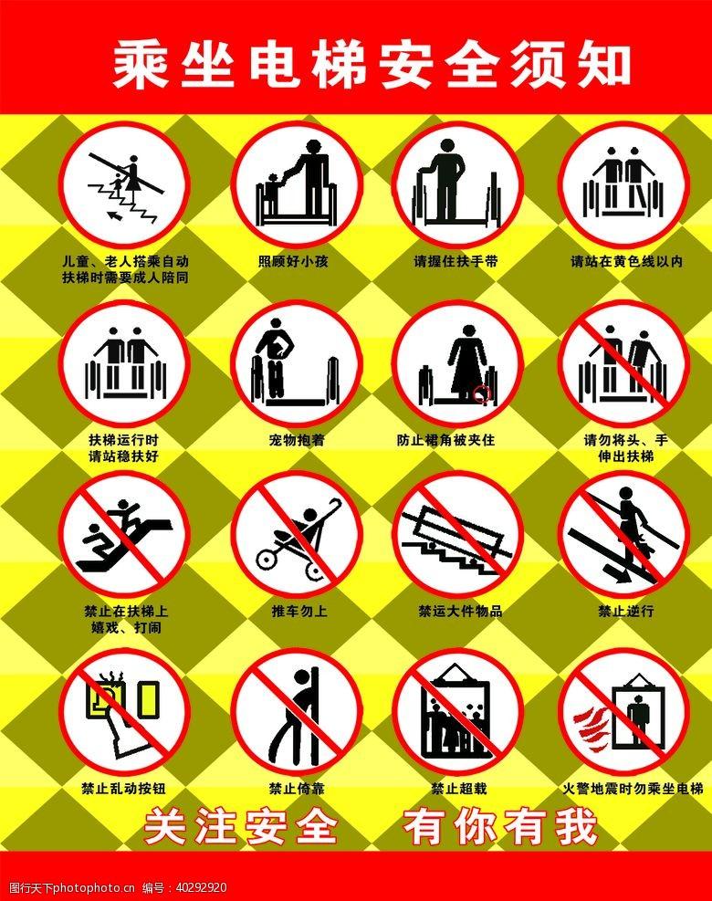 企业文化乘坐电梯安全须知图片