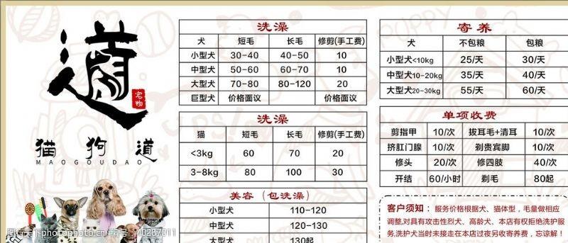 宠物价格表图片