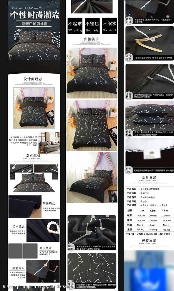 淘宝装修模板床上四件套详情页图片
