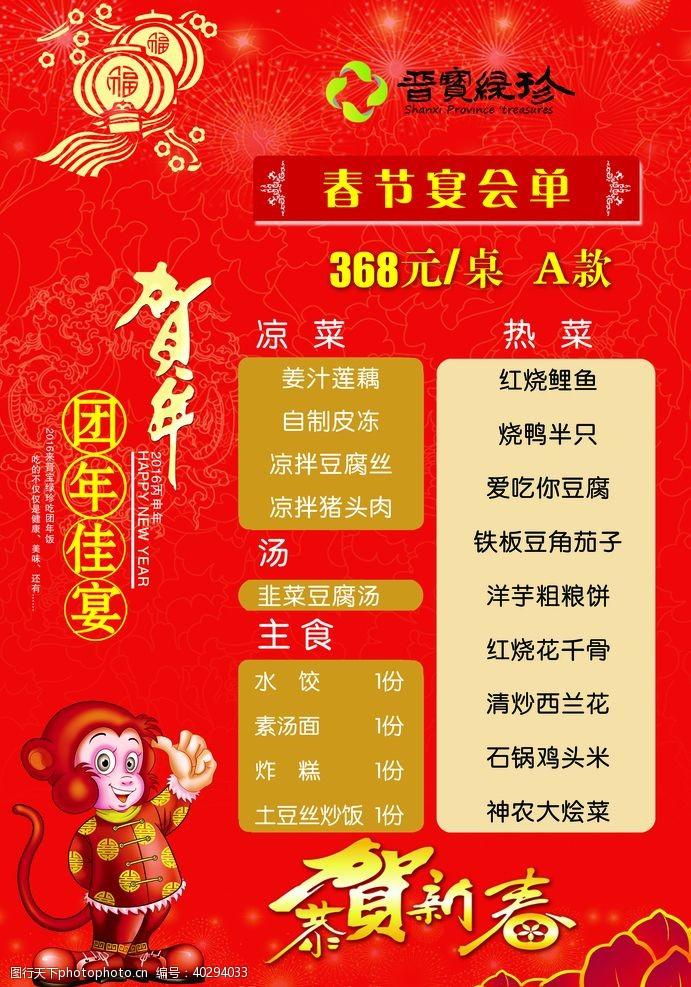 恭贺新春春节宴会单图片