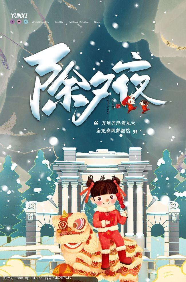中国年除夕图片