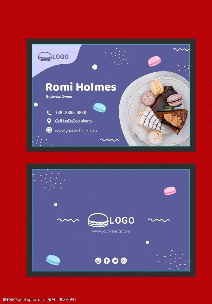 优惠卡蛋糕名片图片