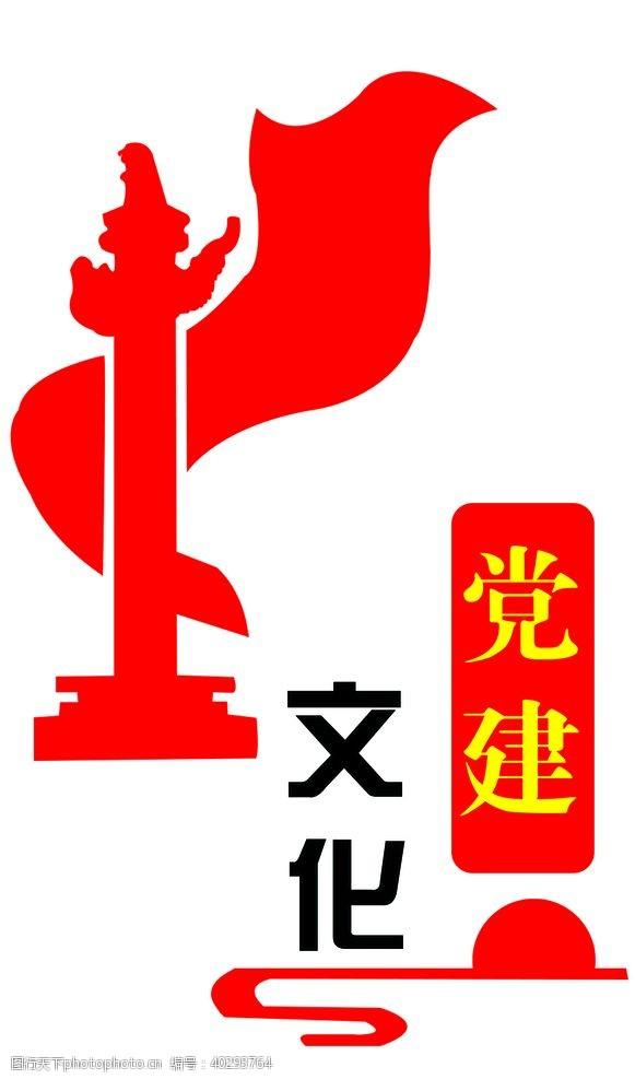 太阳党建文化图片