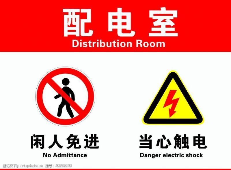 警告标志当心触电图片