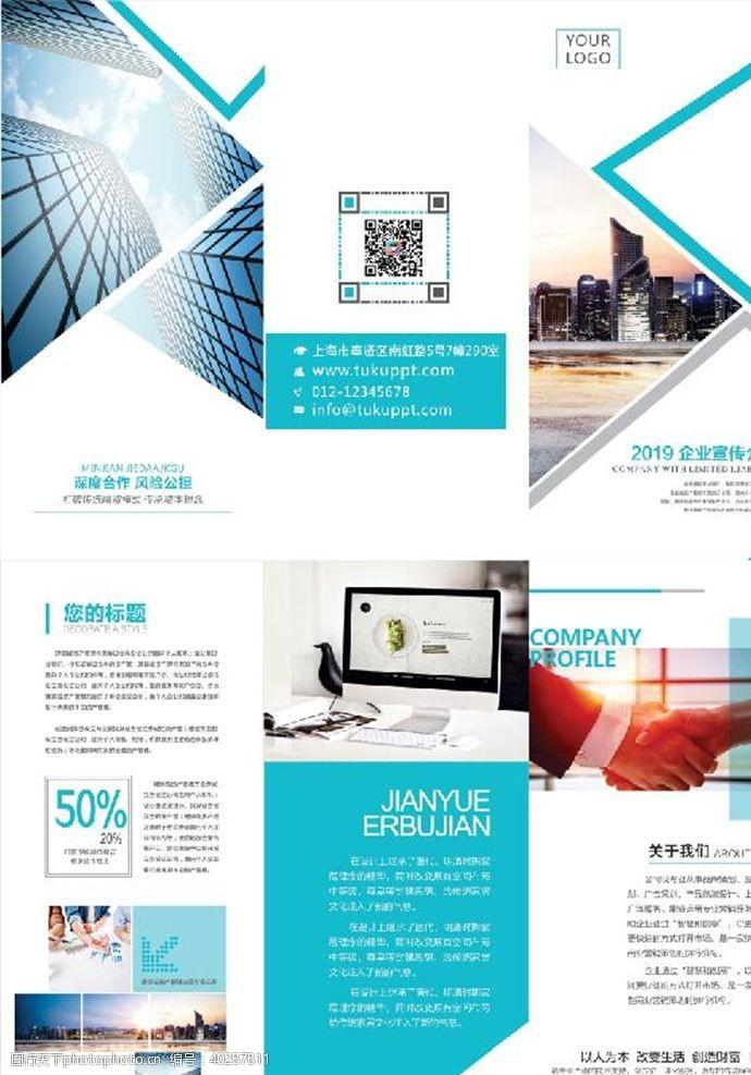 大气蓝色时尚企业宣传三折页模板图片