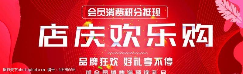 banner店招设计图片