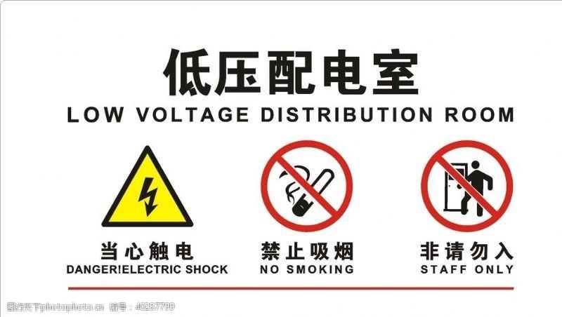 vi标识低压配电室图片