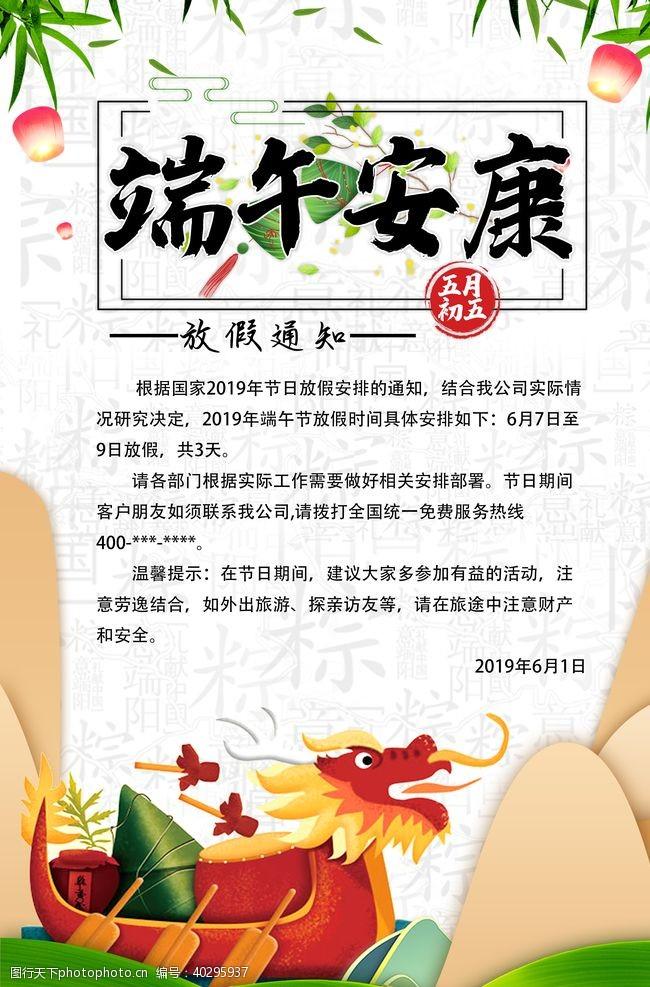 banner端午放假图片