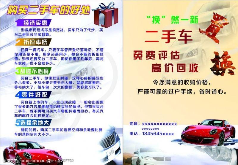 写真二手车海报汽车海报单页图片