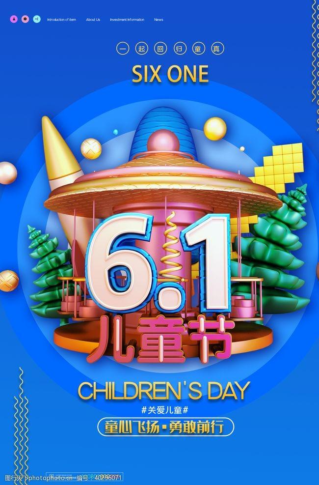 六一儿童节儿童节图片