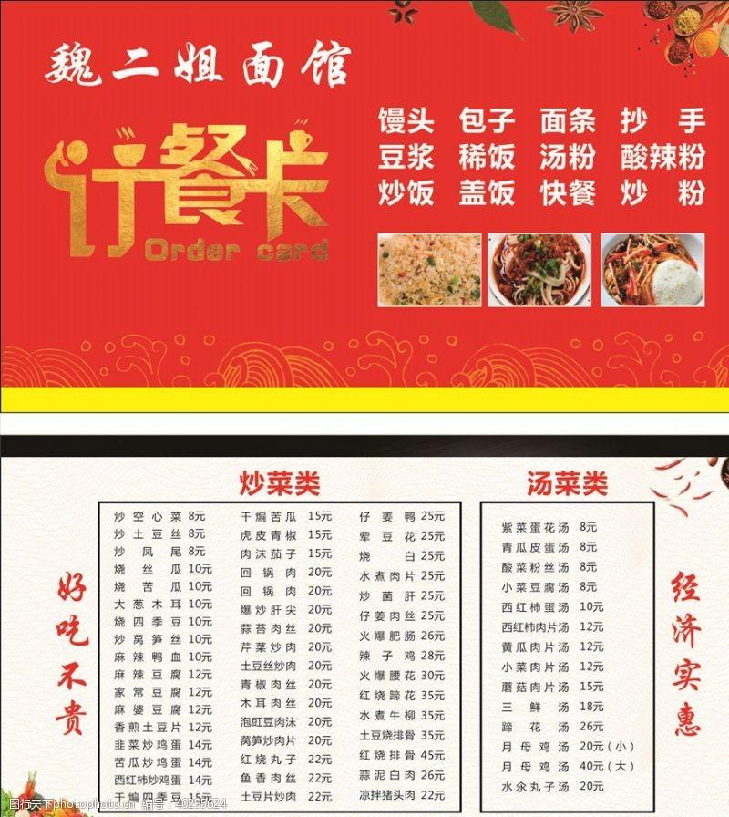 套餐饭店订餐卡图片