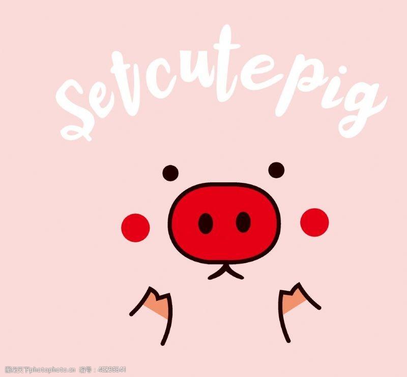 粉红小猪图片