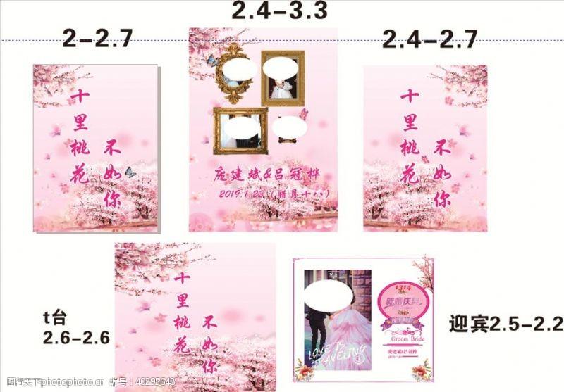 背景设计粉色桃花背景图片