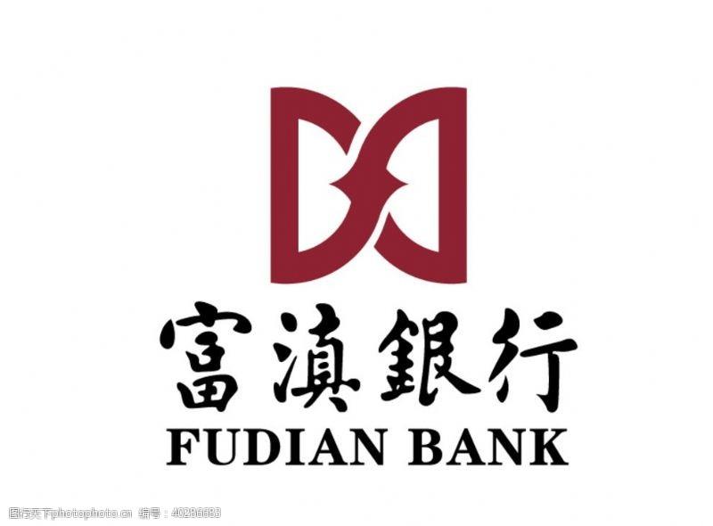 金融富滇银行标志LOGO图片