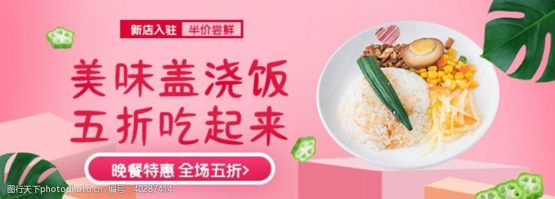 农家菜盖饭banner图片