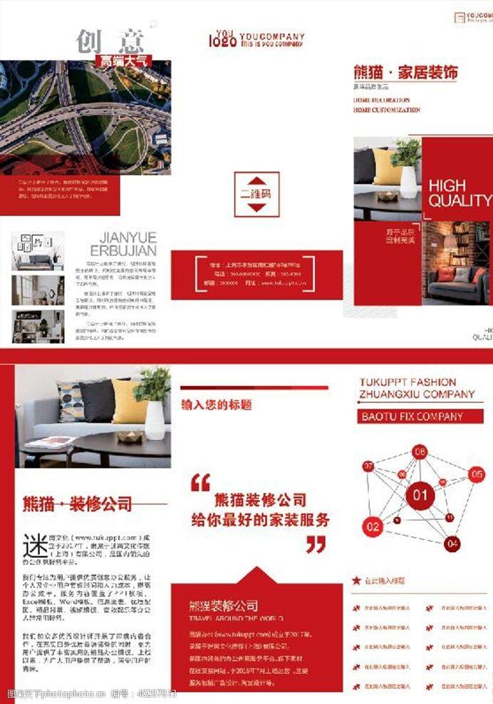 高端大气红色家装家居定制三折页图片