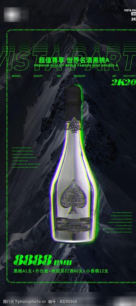 套餐高端酒水海报图片