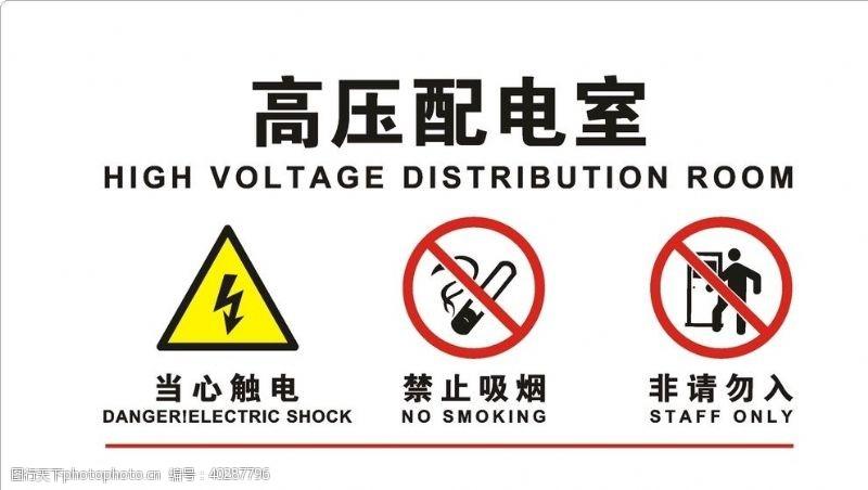 vi标识高压配电室图片