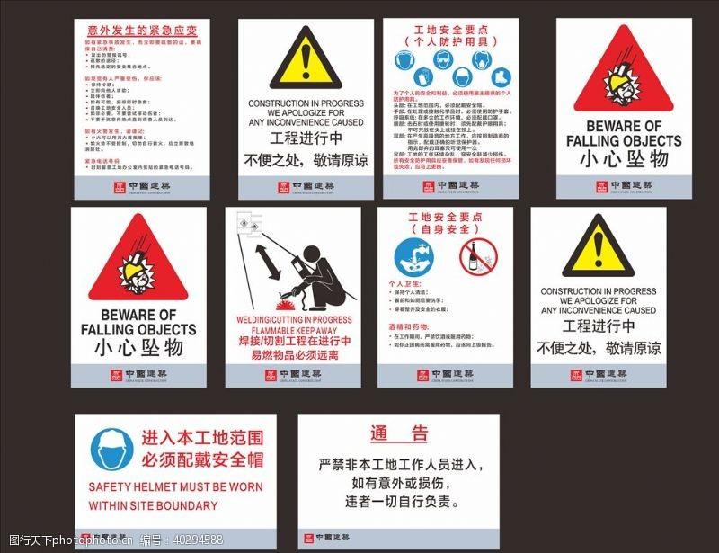 建筑工地标识牌图片