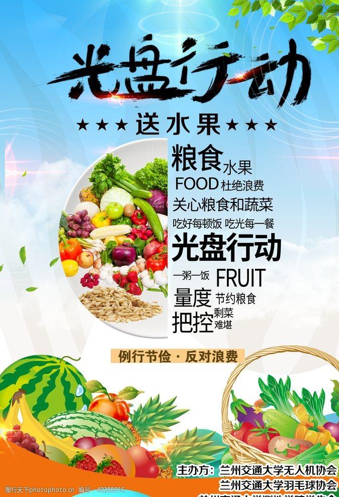 粮食光盘行动海报图片